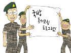 [병영문화 웹툰] 국방독서코칭 프로그램