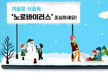 겨울철 식중독 '노로바이러스' 조심하세요!
