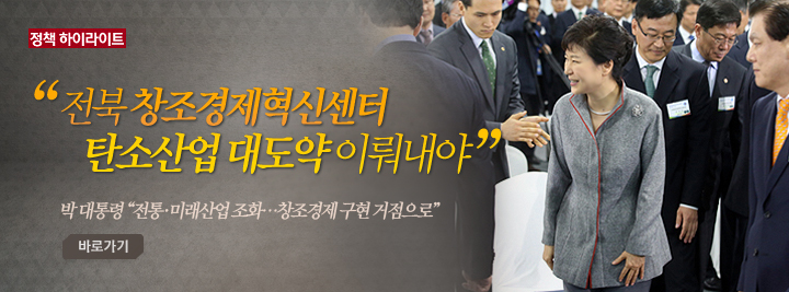 """""""전북 창조경제혁신센터 탄소산업 대도약 이뤄내야"""""""