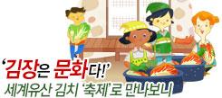 '김장은 문화다!'…세계유산 김치 '축제'로 만나보니