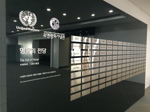 평화의 씨앗을 잉태하다…유엔평화기념관 개관