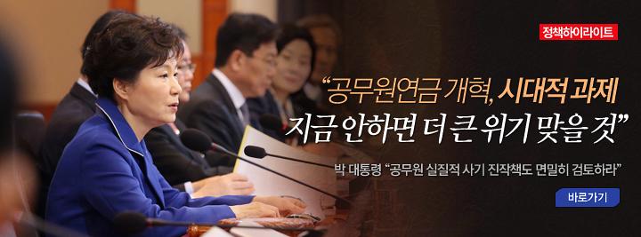 """박 대통령 """"공무원연금 개혁, 피할 수 없는 시대적 과제"""""""