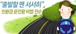 """""""출발할 땐 서서히""""…친환경 운전왕 비법 전수"""