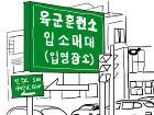 [2014 국방부웹툰 공모전] 꽃신일기