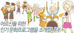 어르신들 위한 인기 문화프로그램을 소개합니다!