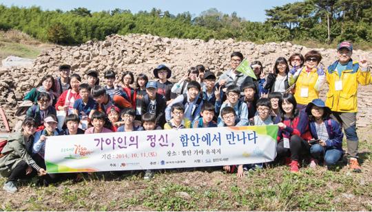 2014년 10월, 가야 역사탐방에 나선 경남 함안 지역 교사와 학생들은 현장탐방을 통해 어렵고 딱딱한 인문학버을리 고 대신 유쾌한 인문학을 찾았다.