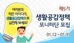 '제5기 생활공감정책 모니터단' 모집