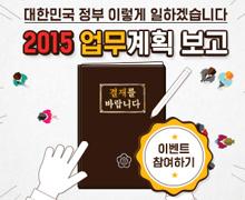 2015 업무계획 보고 이벤트