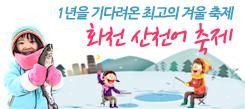 1년을 기다려온 최고의 겨울 축제, 화천산천어축제