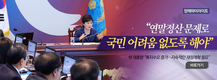 """박 대통령 """"연말정산 문제로 국민 어려움 없도록 해야"""""""