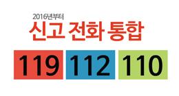 긴급전화 112·119로 통합…비긴급 신고는 110