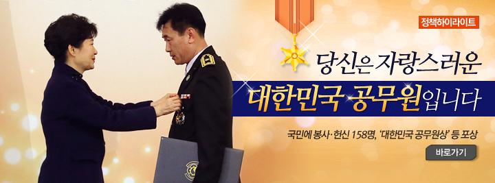 당신은 자랑스러운 대한민국 공무원입니다