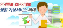 안개특보·초단기예보…생활 기상서비스 확대