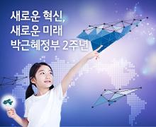 새로운 혁신 새로운 미래 박근혜정부 2주년