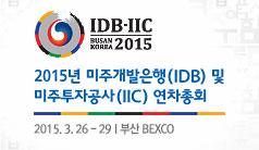 2015 미주개발은행(IDB) 및 미주투자공사 연차총회(IIC)