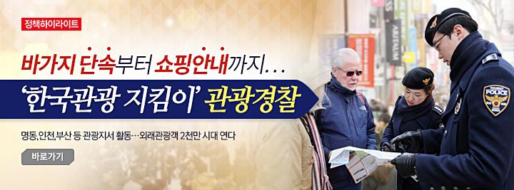 바가지 단속부터 쇼핑안내까지… '한국관광 지킴이' 관광경찰
