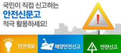 국민이 직접 신고하는 '안전신문고' 적극 활용하세요!