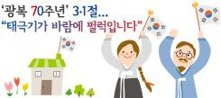 """'광복 70주년' 3·1절…""""태극기가 바람에 펄럭입니다"""""""