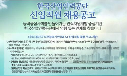 스펙 대신 '직무능력' 본다…채용시장 뜨거운 감자 'NCS'