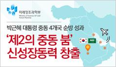박 대통령 중동 순방 성과