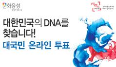 대한민국 DNA를 찾습니다!