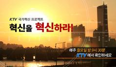 KTV 국가혁신 프로젝트 '혁신을 혁신하라'