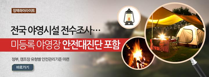 전국 야영시설 전수조사…미등록 야영장 안전대진단 포함