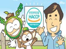 축산물 HACCP 이란?