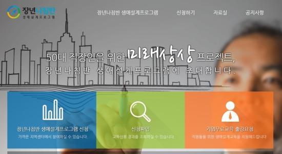 경력 연장 꿈꾸는 중장년 위한 '50대 생활백서'