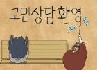 [교육부] 너의 꿈, 학교 기업이 응원해!