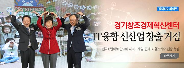 경기창조경제혁신센터, IT융합 신산업 창출 거점