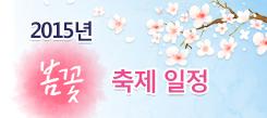 2015년 봄꽃축제 일정