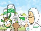 [핸썸보이와 몽이의 HACCP 이야기] 7.집유와 유가...