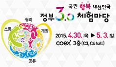 국민 행복 대한민국 정부3.0 체험마당