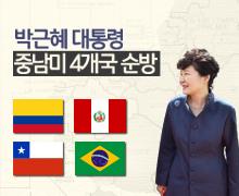 박근혜 대통령 중남미 4개국 순방