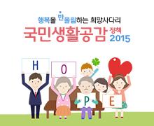 희망사다리 국민생활공감 정책 2015