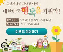 희망사다리 새단장 이벤트 대한민국 행복을 키워라
