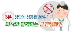 3분 상담에 성공률 30% ↑…의사와 함께하는 금연캠페인