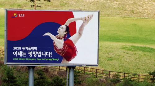평창올림픽을 알리는 안내판. 평창의 공식 영문표기는 'PyeongChang'이다.