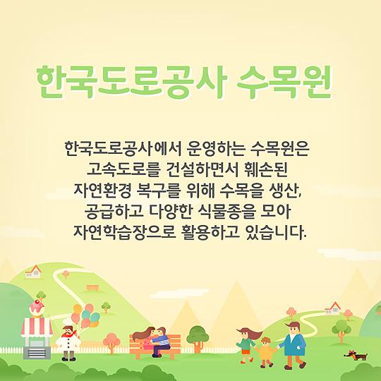 자연을 선물하는 한국도로공사 수목원!