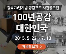광복 70년 기념 공감포토 사진 공모전 '100년 공감 대한민국'