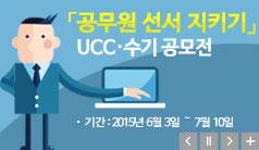 「공무원 선서 지키기」 UCC·수기 공모전