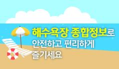 해수욕장 종합정보