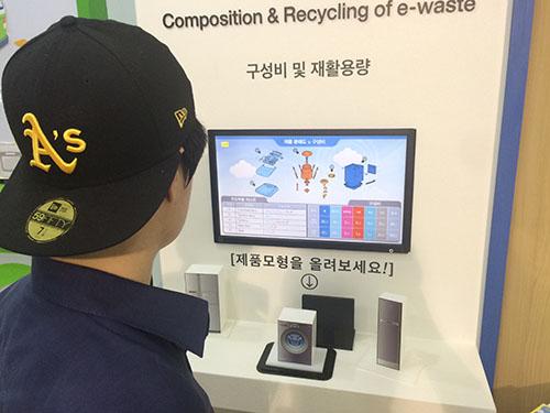 정부3.0 체험마당에서 관람객이 폐가전 재활용량을 측정하고 있다.