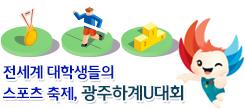 전세계 대학생들의 스포츠 축제, 광주하계U대회