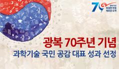 광복 70주년 기념 과학기술 국민 공감 대표 성과 선정