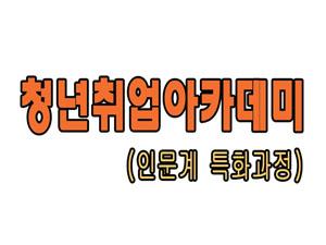 [2015.7월 정책만화]청년취업아카데미