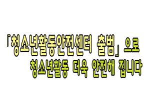 [2015.7월 정책만화]청소년활동안전센터 출범