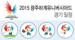 2015 광주하계유니버시아드 경기 일정
