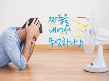 불쾌지수 낮추는 생활상식 8가지